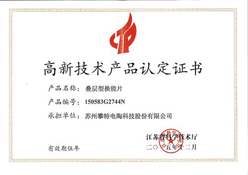 叠层型换能片—高新技术产品证书1