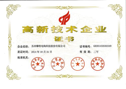 高新技术企业证书2014年版1